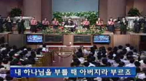 13-08-25spanish Rev Young hoon Lee Domingo sermón Adoración en español YoidoFullGospelChurch.flv