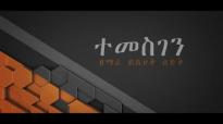 NEW YISHAK SEDIK ETHIOPIAN AMHARIC PROTESTANT MEZMUR (ተመስገን)2017.mp4