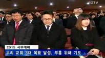 2015-01-14 The destruction of Sodom and Gomorrah Rev.Young hoon Lee Yoido Fullgospel Church.flv