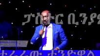NEW PASTOR BINYAM WALE LIVE ETHIOPIAN AMHRIC PROTESTANT MEZMUR 2017.mp4