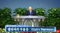 David Yonggi Cho  Elijahs Depression