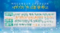 eng 20160131 Rev.Young hoon Lee Sunday Service Yoido Fullgospel Church 102514580.flv