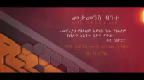 Tewodros Abebe Metamenis Bante New Amharic Gospel Song 2017(Official Video).mp4