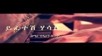 Gospel Singer Tilahun Sugamo Yifetesh Hasabe.mp4