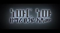 New amharic gospel song (2).mp4